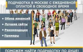 Где подработать в Москве с ежедневной оплатой в свободное время ТОП-9