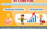 Как лучше экономить деньги при маленькой зарплате — ТОП-45 способов