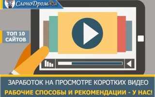 Как я зарабатываю на просмотре коротких видео от 1500 рублей в день и выше