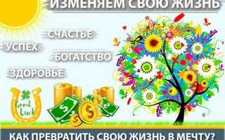 Как я стал богатым, счастливым и здоровым — рабочие методы (ТОП-3)