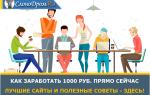 Как я зарабатывают 1000 рублей за час без вложений прямо сейчас