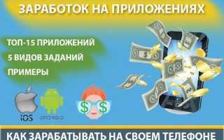 Как заработать на мобильном трафике мобильном приложении