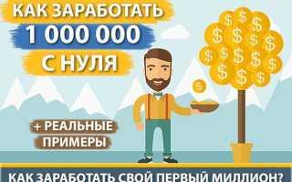 Как можно заработать миллион 1000000 за месяц/год — 13 способов, примеры