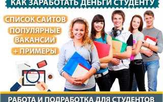 лучшая работа для студентов без опыта с ежедневной оплатой — ТОП 24 способов