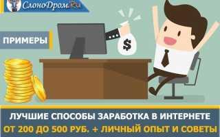 Я зарабатываю в интернете от 200 до 500 рублей в день . Мой опыт.