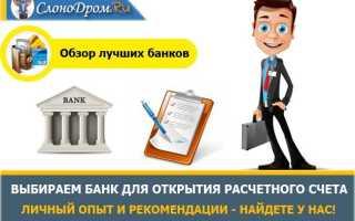 Какой банк выбрать для открытия расчетного счета для ИП/ООО в 2019 году
