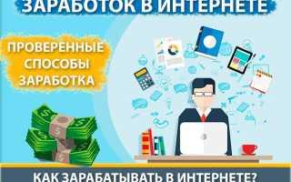 Как заработать в интернете — ТОП-40 лучших вариантов для всех