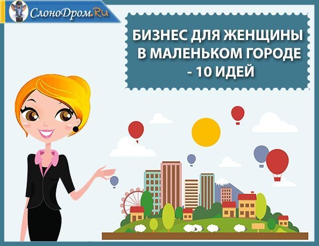 Бизнес для женщин - ТОП-50 лучших бизнес идей 2019 года