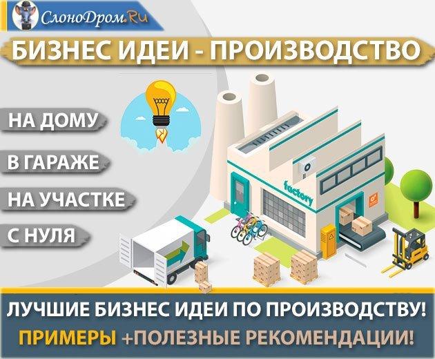Бизнес идеи по производству - ТОП 37 идей для малого бизнеса