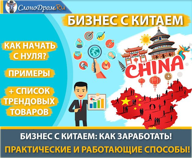 Бизнес с Китаем: как открыть, с чего начать, как заработать с нуля