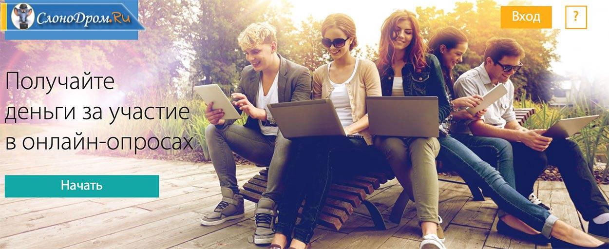 Дополнительный заработок в свободное время без вложений - ТОП 30