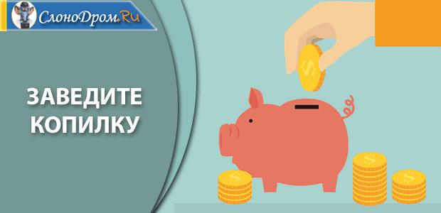 Как экономить деньги при маленькой зарплате - 50 простых способов