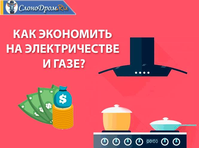 Как экономить деньги при маленькой зарплате - ТОП-45 способов