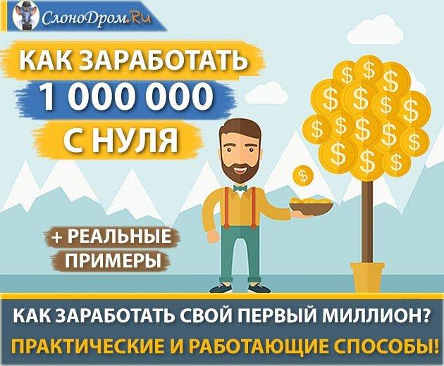 Как заработать миллион 1000000 за месяц/год - 13 способов, примеры