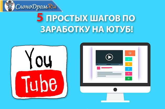Как заработать на Ютубе/Youtube с нуля - 5 простых шагов
