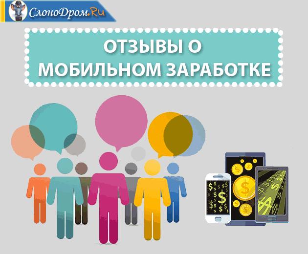 Мобильный заработок - приложения для заработка денег - ТОП-15