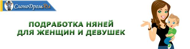 Подработка в Москве с ежедневной оплатой в свободное время ТОП-9