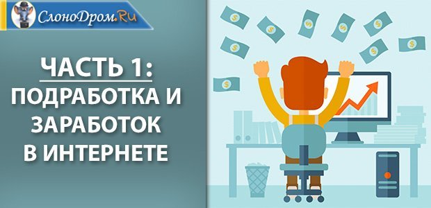 Работа для студентов без опыта с ежедневной оплатой - ТОП 24 способов