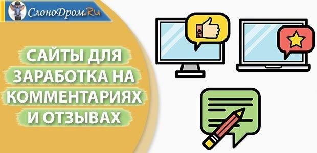 Сайты для заработка в интернете без вложений - ТОП 80 лучших