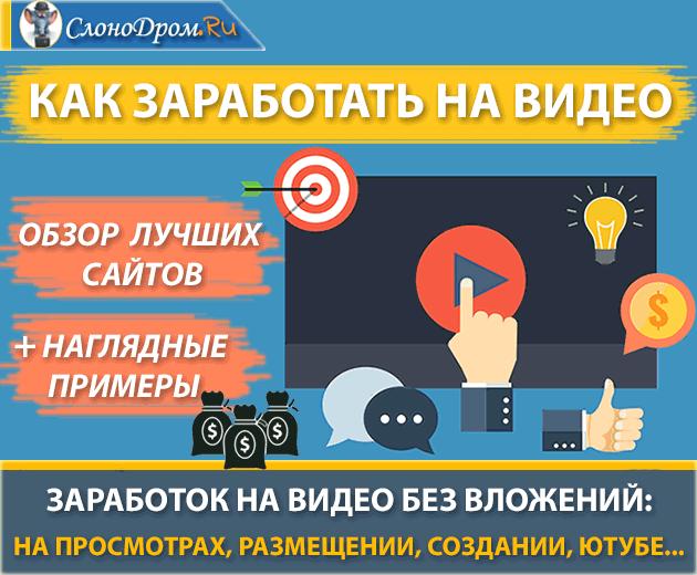 ТОП-10: Заработок на просмотре видео в интернете без вложений
