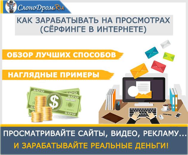 ТОП 15 - Как зарабатывать на просмотрах: рекламы, видео, сайтов!