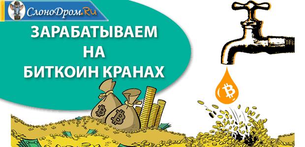 ТОП-5: Как заработать биткоины в 2019 - обзор способов