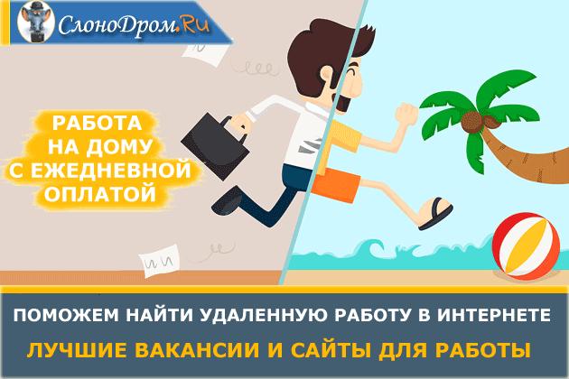 Удаленная работа на дому с ежедневной оплатой - ТОП 11 вакансий