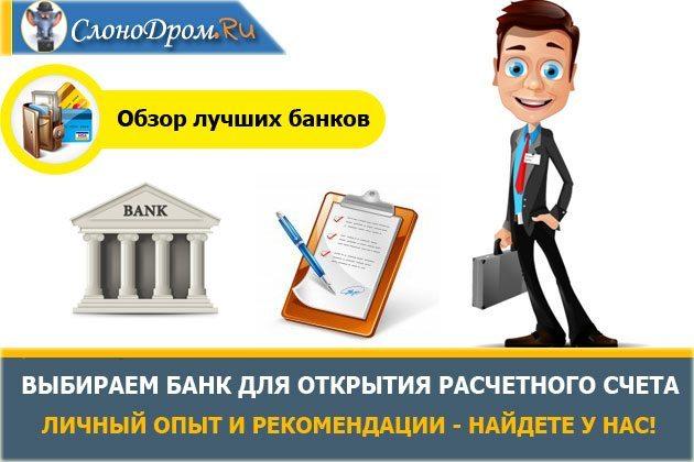 В каком банке лучше открыть расчетный счет для ИП/ООО в 2019 году