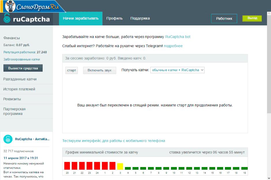 Заработок на вводе капчи в интернете без вложений - ТОП-8 сайтов
