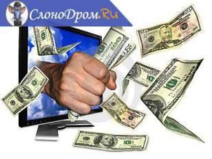 Заработок в интернете без вложений и обмана - 27 способов и сайтов